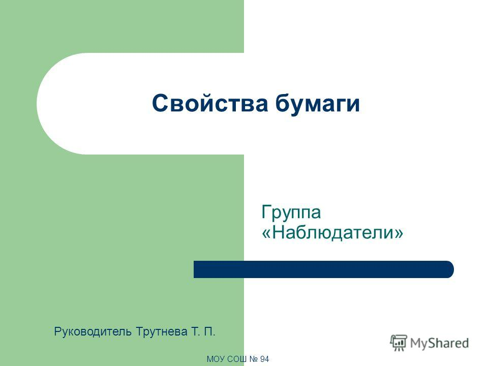 Свойства бумаги Группа «Наблюдатели» МОУ СОШ 94 Руководитель Трутнева Т. П.