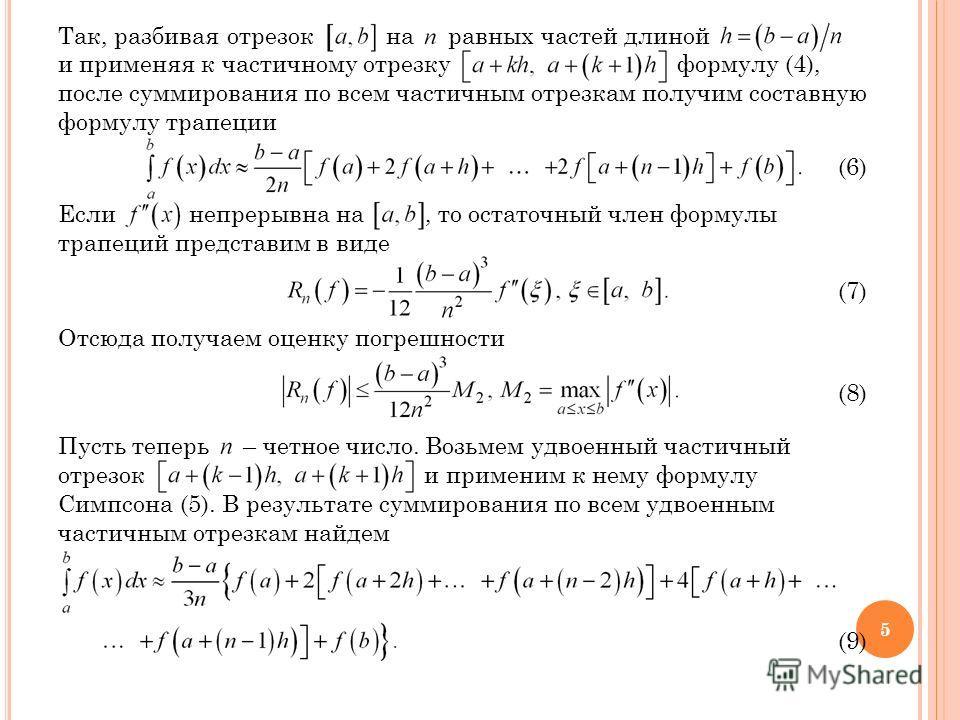 Так, разбивая отрезок на равных частей длиной и применяя к частичному отрезку формулу (4), после суммирования по всем частичным отрезкам получим составную формулу трапеции (6) Если непрерывна на, то остаточный член формулы трапеций представим в виде
