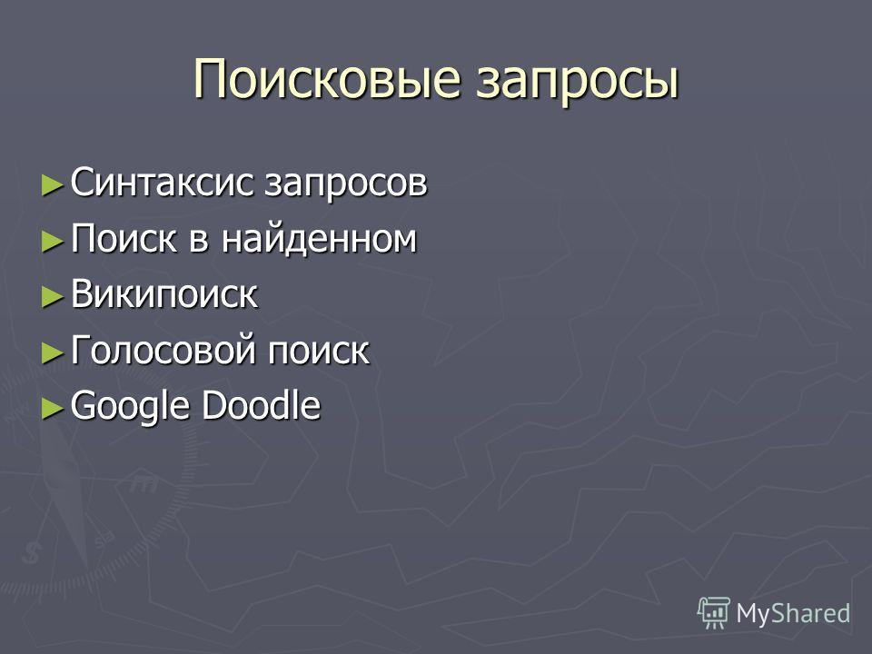 Поисковые запросы Синтаксис запросов Синтаксис запросов Поиск в найденном Поиск в найденном Википоиск Википоиск Голосовой поиск Голосовой поиск Google Doodle Google Doodle