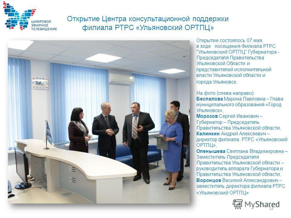 Открытие Центра консультационной поддержки филиала РТРС «Ульяновский ОРТПЦ» Открытие состоялось 07 мая, в ходе посещения Филиала РТРС