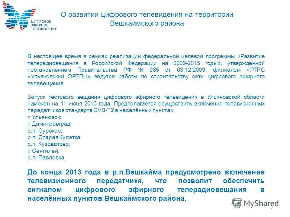 В настоящее время в рамках реализации федеральной целевой программы «Развитие телерадиовещания в Российской Федерации на 2009-2015 годы», утверждённой постановлением Правительства РФ 985 от 03.12.2009, филиалом «РТРС «Ульяновский ОРТПЦ» ведутся работ