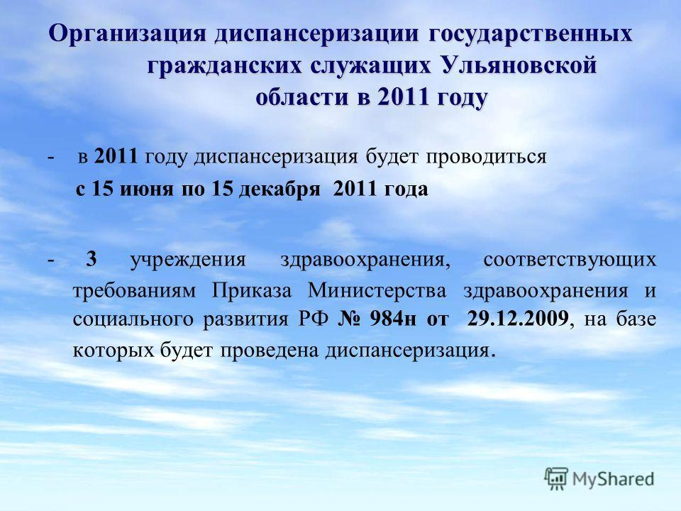 Организация диспансеризации государственных гражданских служащих Ульяновской области в 2011 году - в 2011 году диспансеризация будет проводиться с 15 июня по 15 декабря 2011 года - 3 учреждения здравоохранения, соответствующих требованиям Приказа Мин