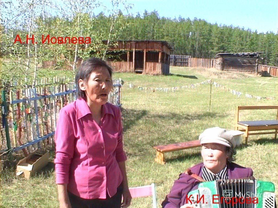 А.Н. Иовлева К.И. Егорова