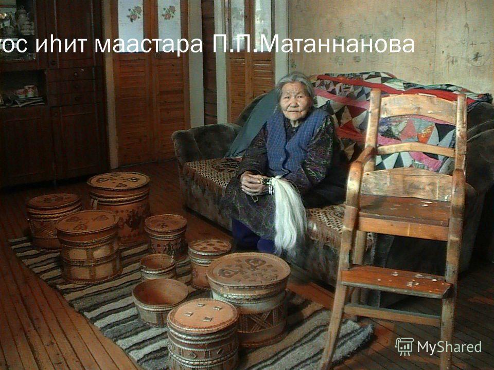 Туос иhит маастара П.П.Матаннанова