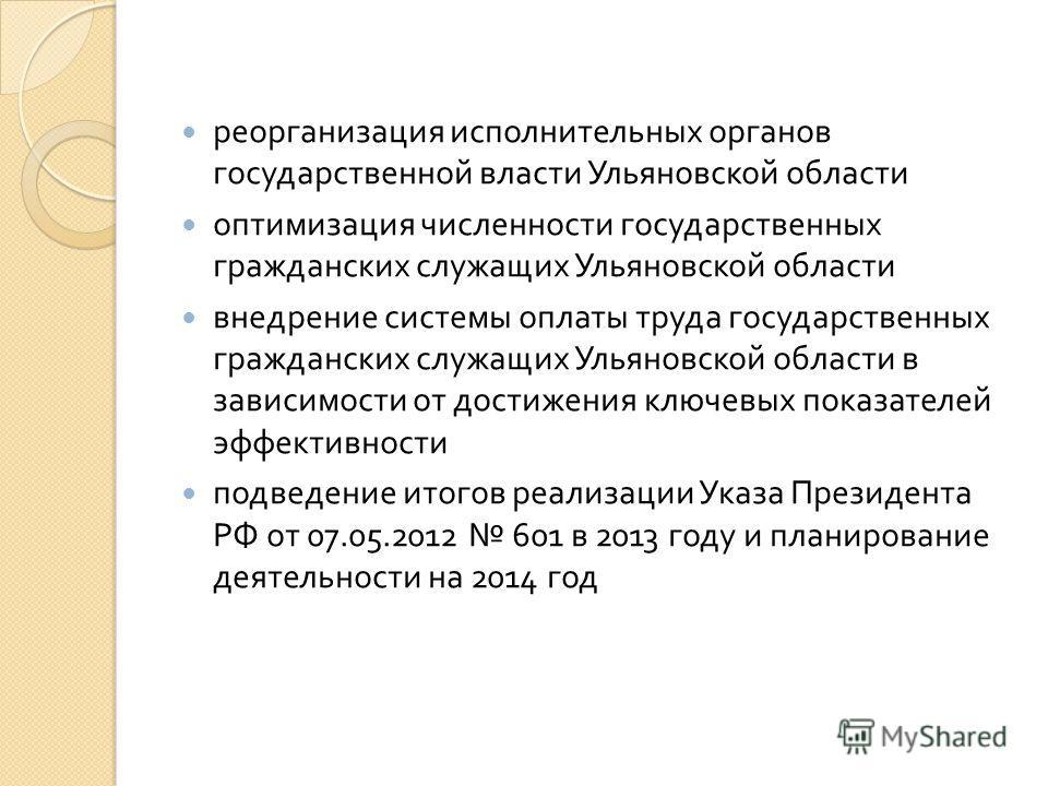 реорганизация исполнительных органов государственной власти Ульяновской области оптимизация численности государственных гражданских служащих Ульяновской области внедрение системы оплаты труда государственных гражданских служащих Ульяновской области в