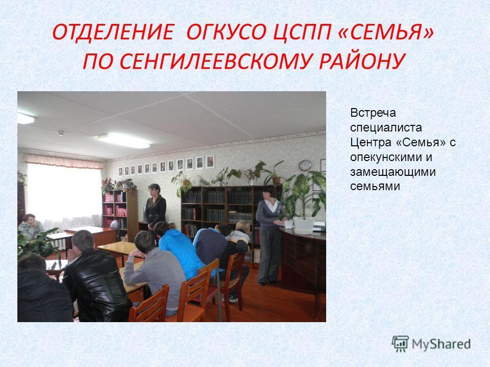 Встреча специалиста Центра «Семья» с опекунскими и замещающими семьями ОТДЕЛЕНИЕ ОГКУСО ЦСПП «СЕМЬЯ» ПО СЕНГИЛЕЕВСКОМУ РАЙОНУ