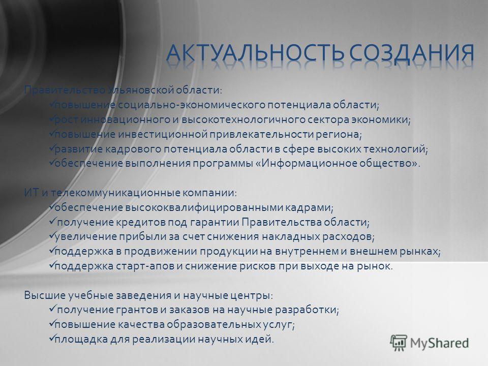 Правительство Ульяновской области: повышение социально-экономического потенциала области; рост инновационного и высокотехнологичного сектора экономики; повышение инвестиционной привлекательности региона; развитие кадрового потенциала области в сфере
