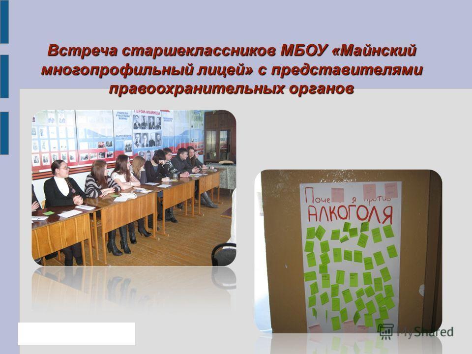Встреча старшеклассников МБОУ «Майнский многопрофильный лицей» с представителями правоохранительных органов