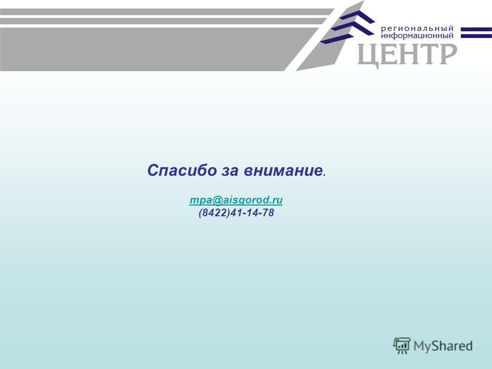 Спасибо за внимание. mpa@aisgorod.ru (8422)41-14-78