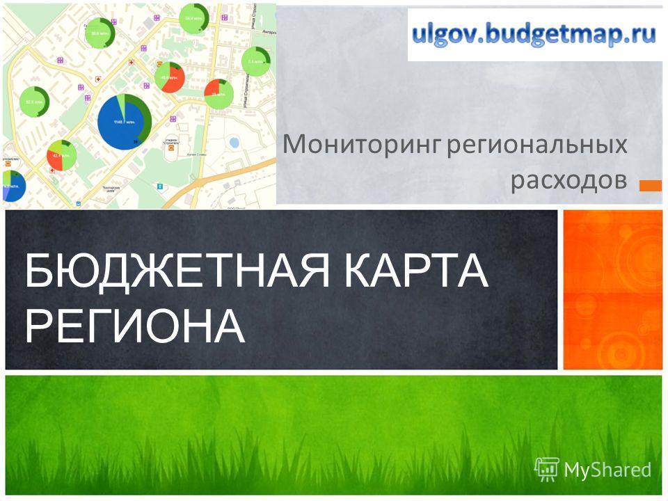 Мониторинг региональных расходов БЮДЖЕТНАЯ КАРТА РЕГИОНА