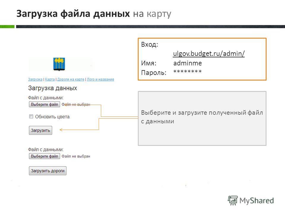 Вход: ulgov.budget.ru/admin/ Имя: adminme Пароль: ******** Загрузка файла данных на карту Выберите и загрузите полученный файл с данными