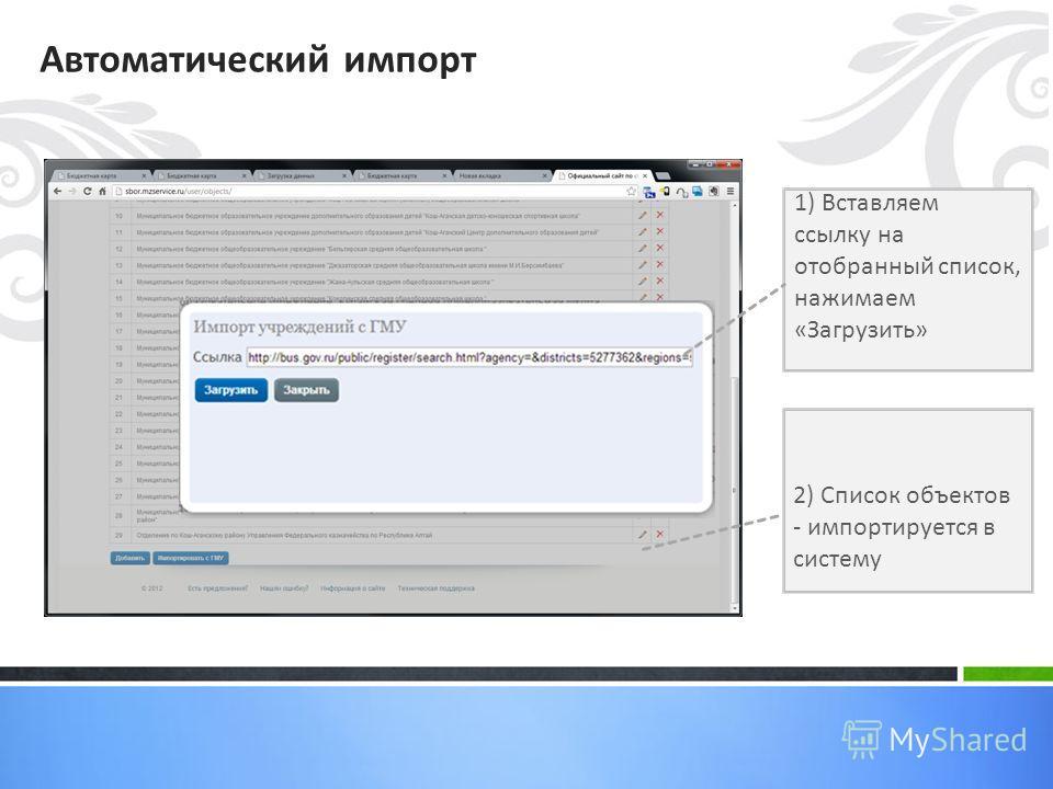 Автоматический импорт 1) Вставляем ссылку на отобранный список, нажимаем «Загрузить» 2) Список объектов - импортируется в систему