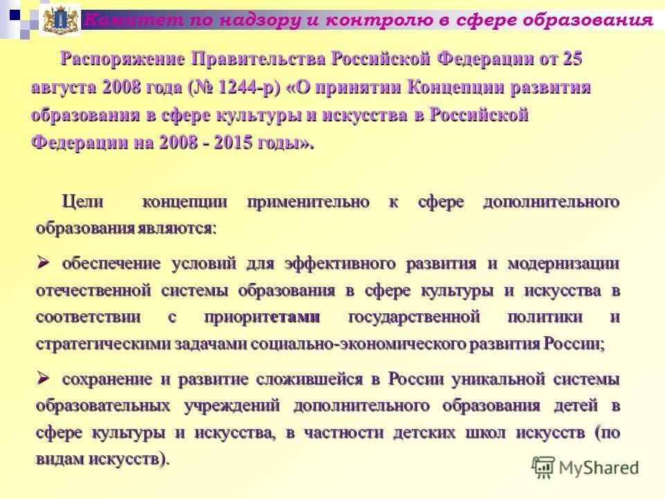 Комитет по надзору и контролю в сфере образования Распоряжение Правительства Российской Федерации от 25 августа 2008 года ( 1244-р) «О принятии Концепции развития образования в сфере культуры и искусства в Российской Федерации на 2008 - 2015 годы». Ц
