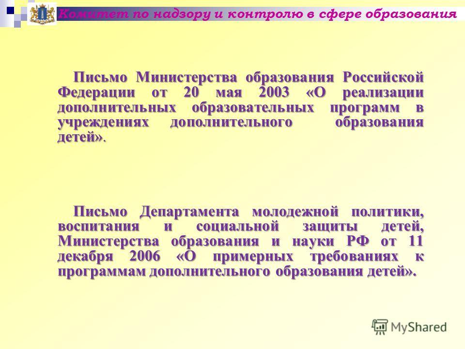 Письмо Министерства образования Российской Федерации от 20 мая 2003 «О реализации дополнительных образовательных программ в учреждениях дополнительного образования детей». Письмо Департамента молодежной политики, воспитания и социальной защиты детей,