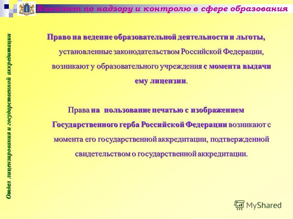 Комитет по надзору и контролю в сфере образования Отдел лицензирования и государственной аккредитации Право Право на ведение образовательной деятельности и льготы, установленные законодательством Российской Федерации, возникают у образовательного учр