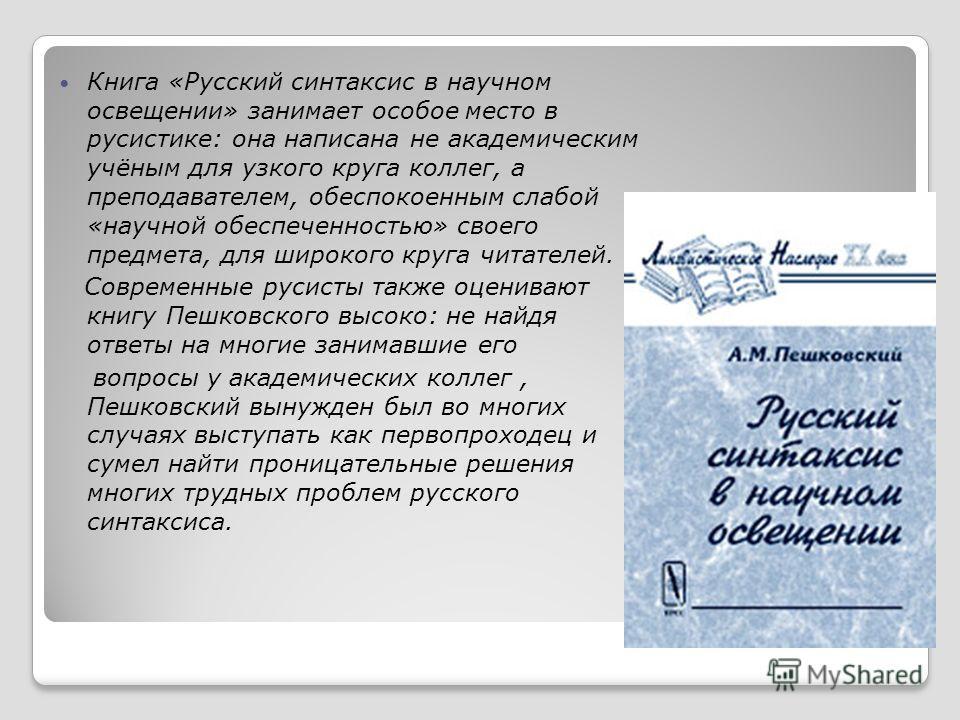 Книга «Русский синтаксис в научном освещении» занимает особое место в русистике: она написана не академическим учёным для узкого круга коллег, а преподавателем, обеспокоенным слабой «научной обеспеченностью» своего предмета, для широкого круга читате