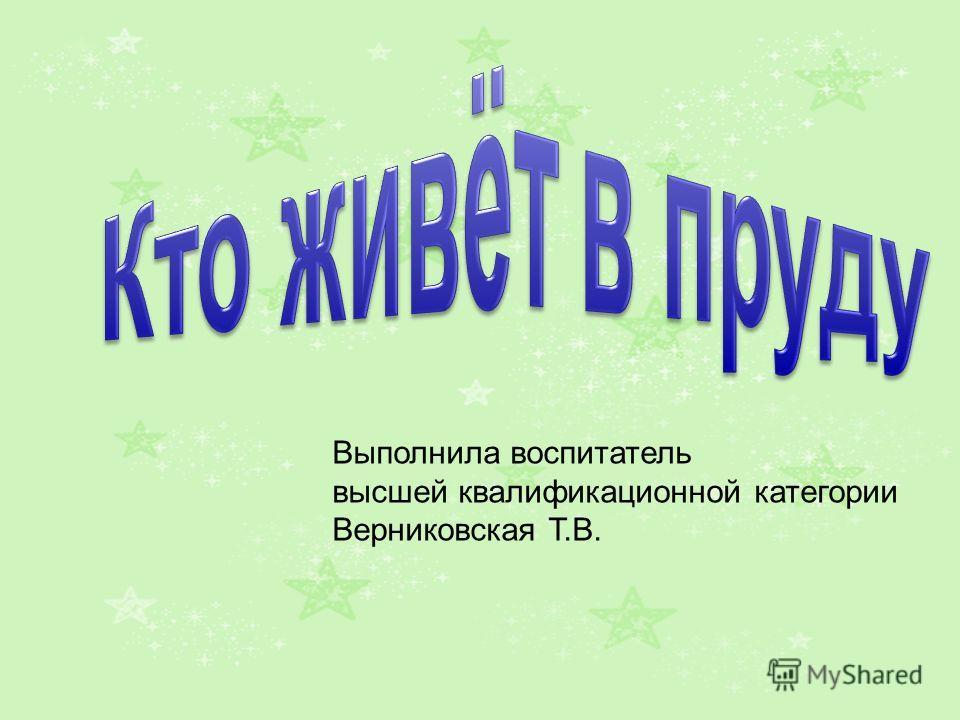 Выполнила воспитатель высшей квалификационной категории Верниковская Т.В.