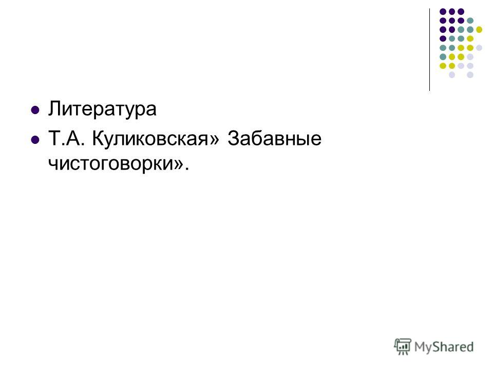 Литература Т.А. Куликовская» Забавные чистоговорки».