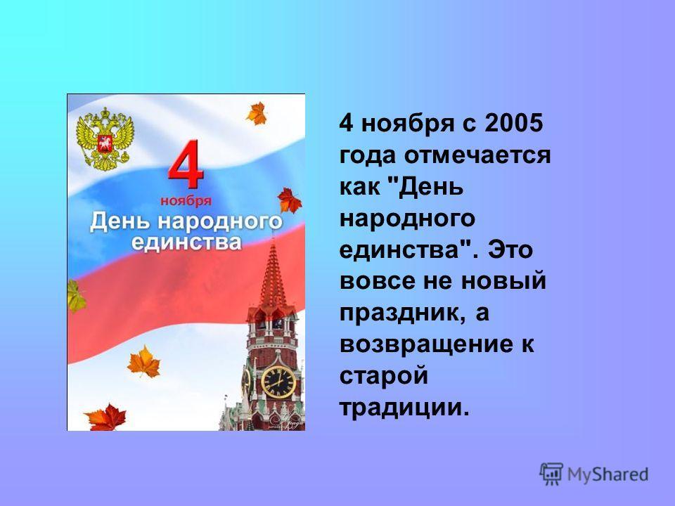 4 ноября с 2005 года отмечается как День народного единства. Это вовсе не новый праздник, а возвращение к старой традиции.