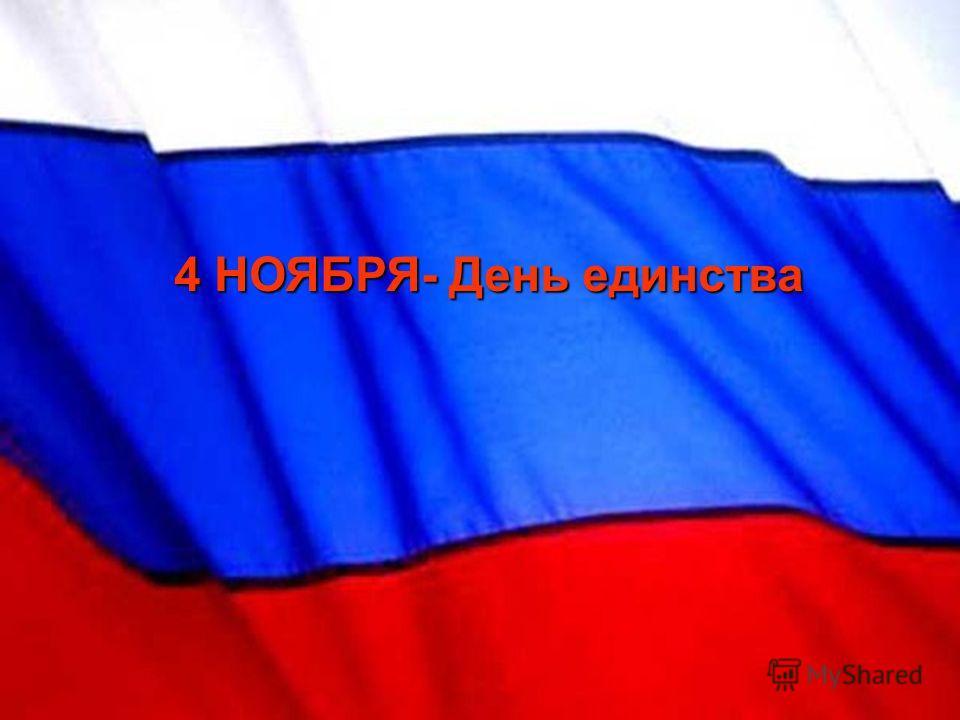 4 НОЯБРЯ- День единства