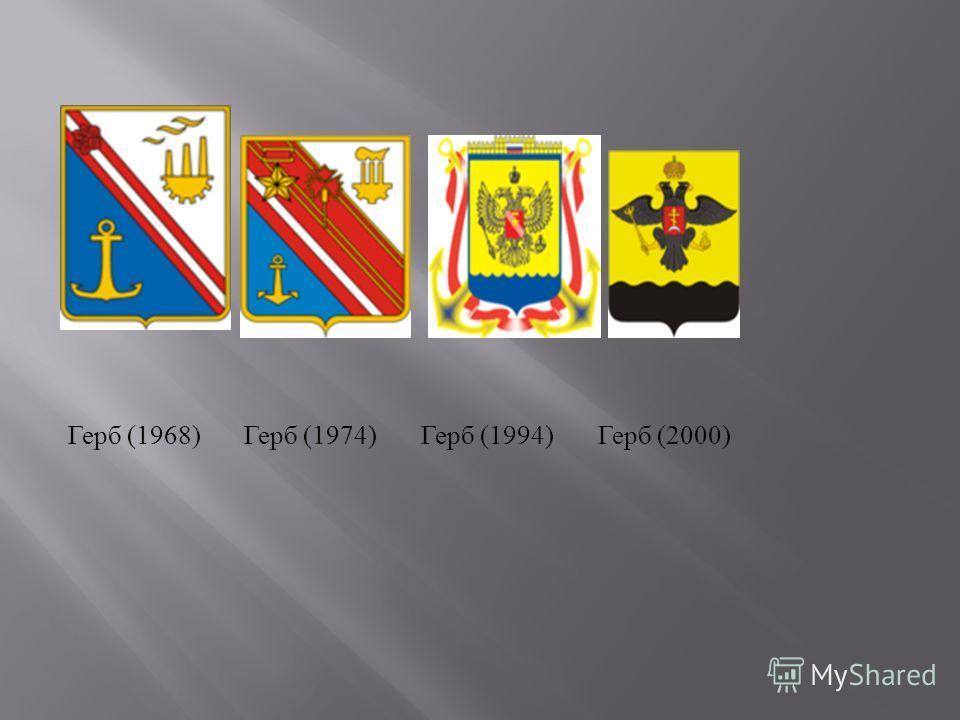 Герб (1968)Герб (1974)Герб (1994)Герб (2000)