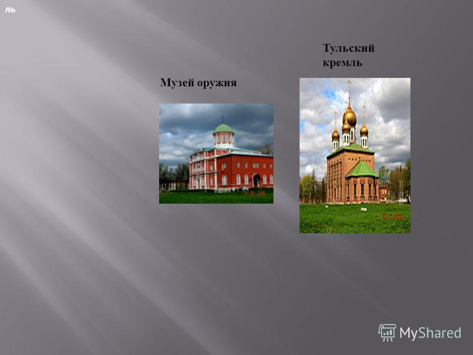 ль Тульский кремль Музей оружия