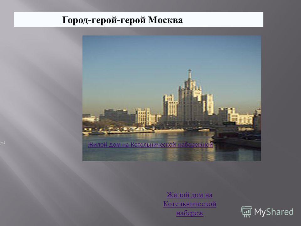 Жилой дом на Котельнической набережной Город-герой-герой Москва Жилой дом на Котельнической набереж