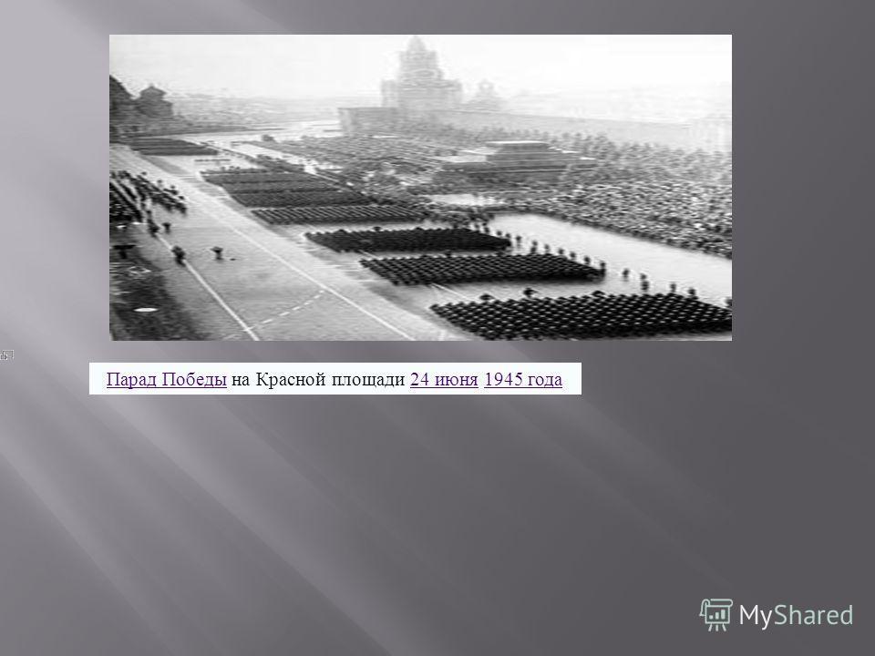 Парад ПобедыПарад Победы на Красной площади 24 июня 1945 года24 июня1945 года