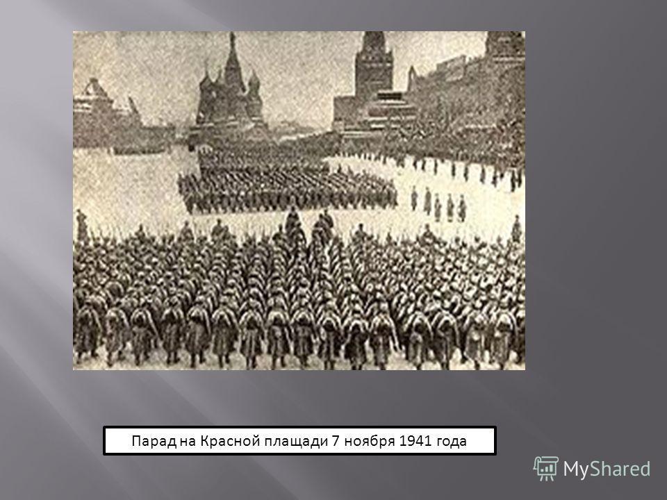 Парад на Красной плащади 7 ноября 1941 года
