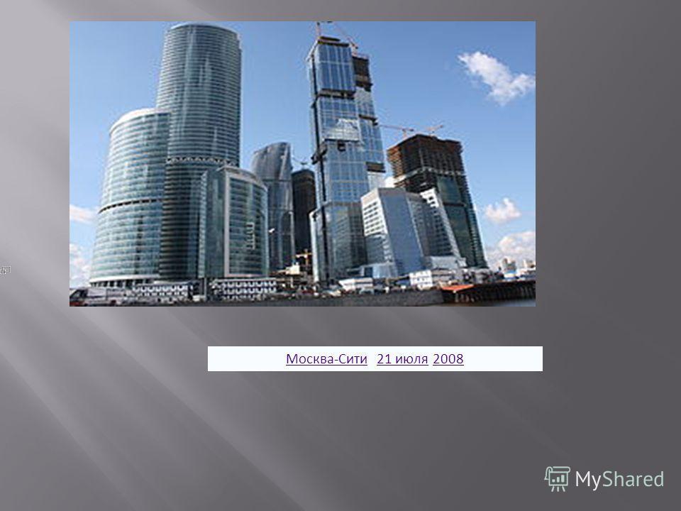 Москва-СитиМосква-Сити, 21 июля 200821 июля2008