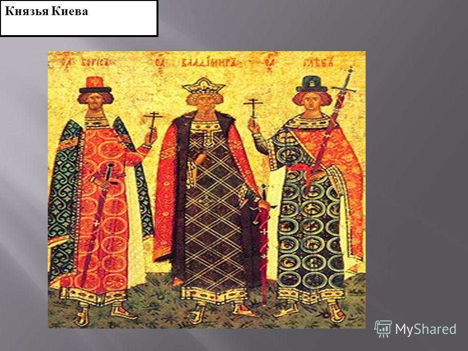 Князья Киева