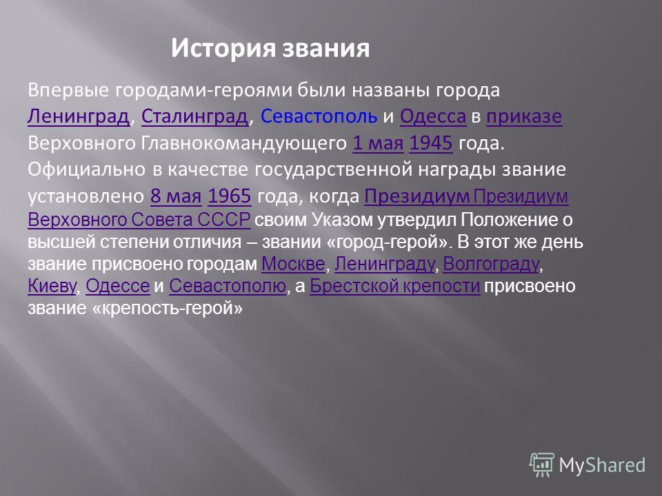 История звания Впервые городами-героями были названы города Ленинград, Сталинград, Севастополь и Одесса в приказе Верховного Главнокомандующего 1 мая 1945 года. ЛенинградСталинградОдессаприказе1 мая1945 Официально в качестве государственной награды з