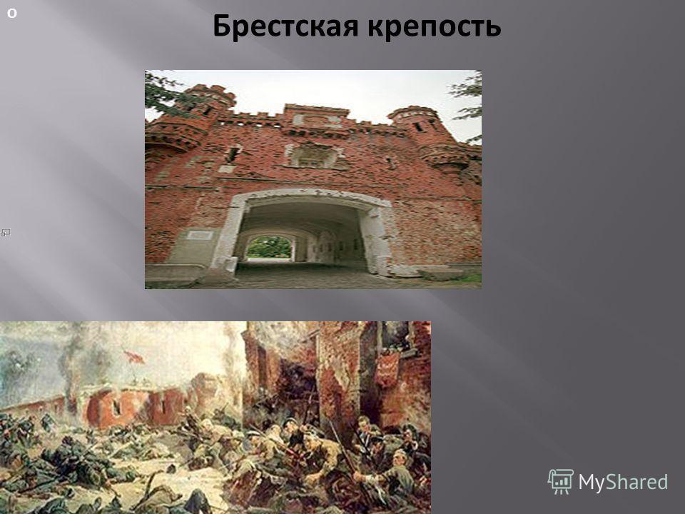 Брестская крепость О