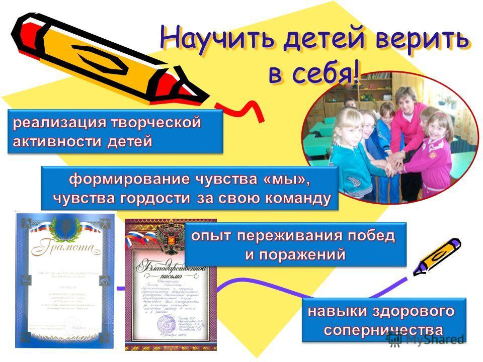 Научить детей верить в себя!