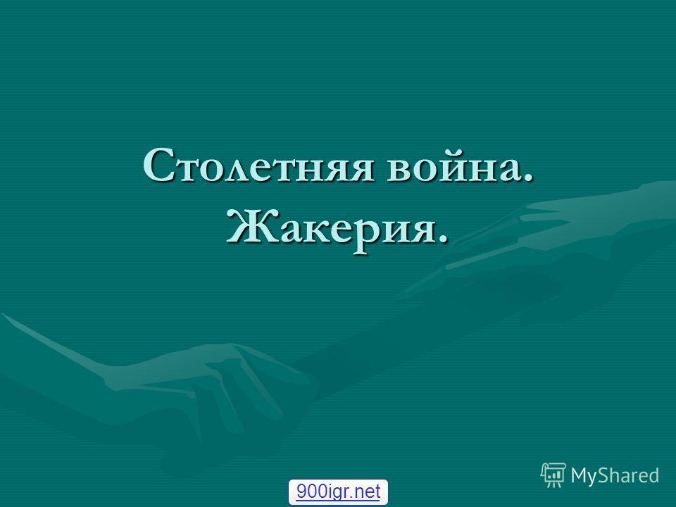 Столетняя война. Жакерия. 900igr.net