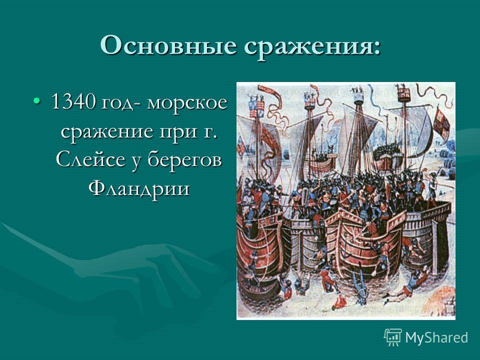 Основные сражения: 1340 год- морское сражение при г. Слейсе у берегов Фландрии1340 год- морское сражение при г. Слейсе у берегов Фландрии