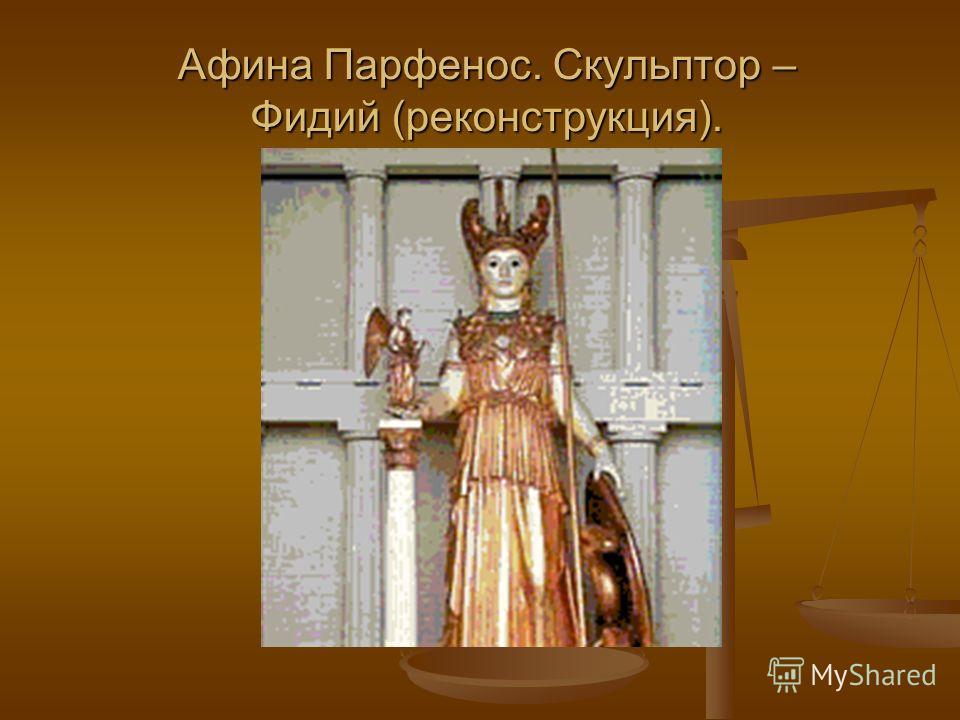 Афина Парфенос. Скульптор – Фидий (реконструкция).