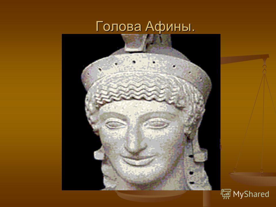 Голова Афины.