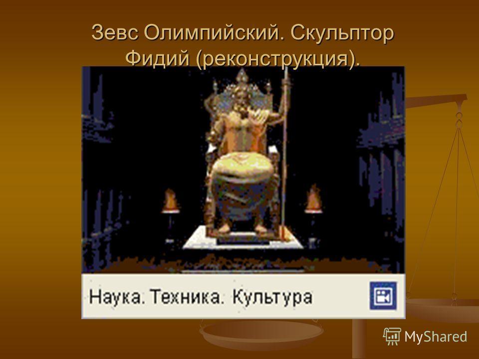 Зевс Олимпийский. Скульптор Фидий (реконструкция).