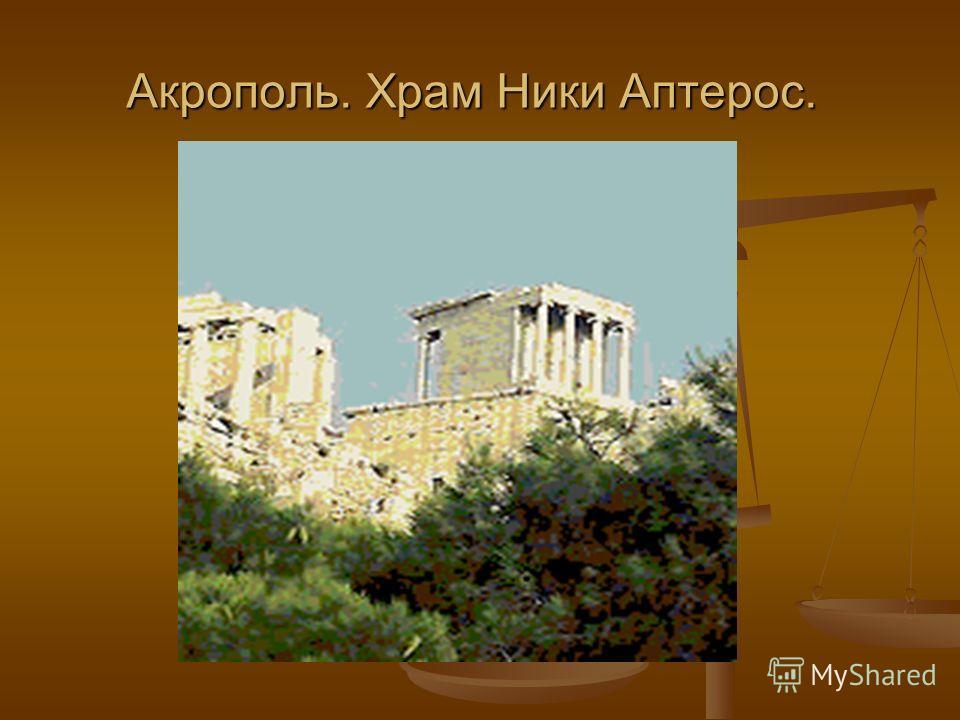 Акрополь. Храм Ники Аптерос.