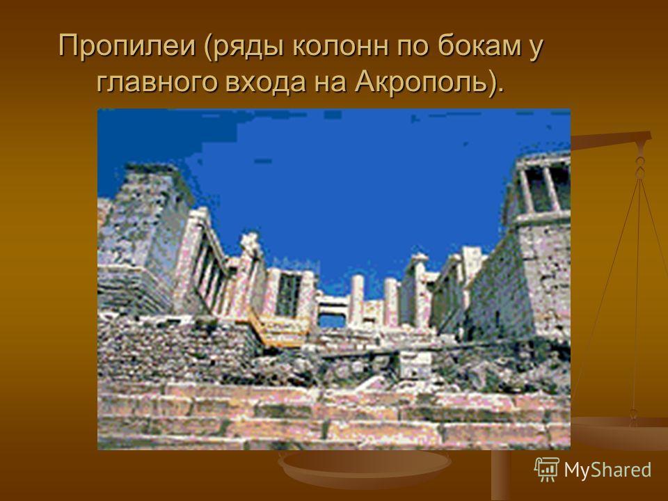 Пропилеи (ряды колонн по бокам у главного входа на Акрополь).