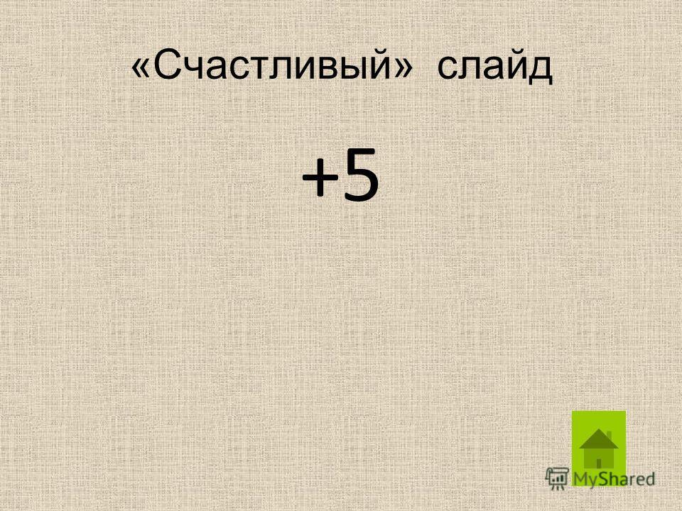 «Счастливый» слайд +5