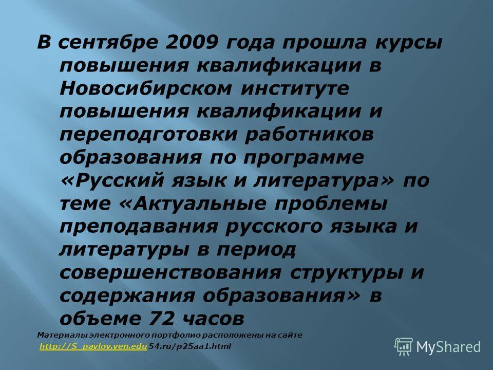 В сентябре 2009 года прошла курсы повышения квалификации в Новосибирском институте повышения квалификации и переподготовки работников образования по программе «Русский язык и литература» по теме «Актуальные проблемы преподавания русского языка и лите