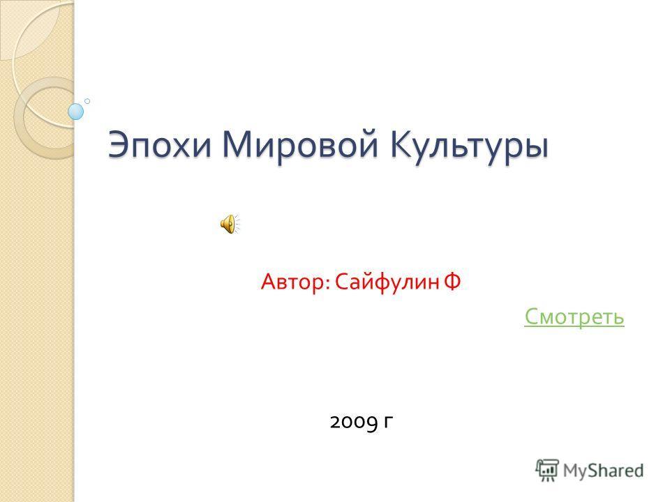 Эпохи Мировой Культуры Автор : Сайфулин Ф Смотреть 2009 г