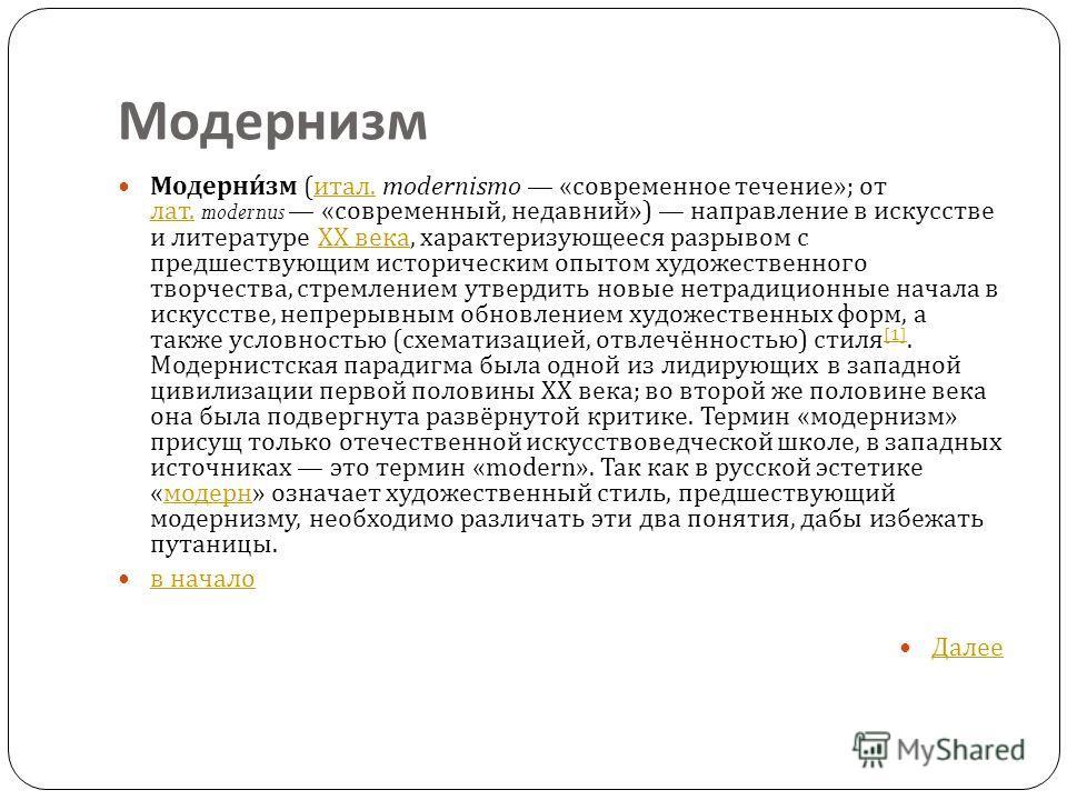 Модернизм Модернизм ( итал. modernismo « современное течение »; от лат. modernus « современный, недавний ») направление в искусстве и литературе XX века, характеризующееся разрывом с предшествующим историческим опытом художественного творчества, стре
