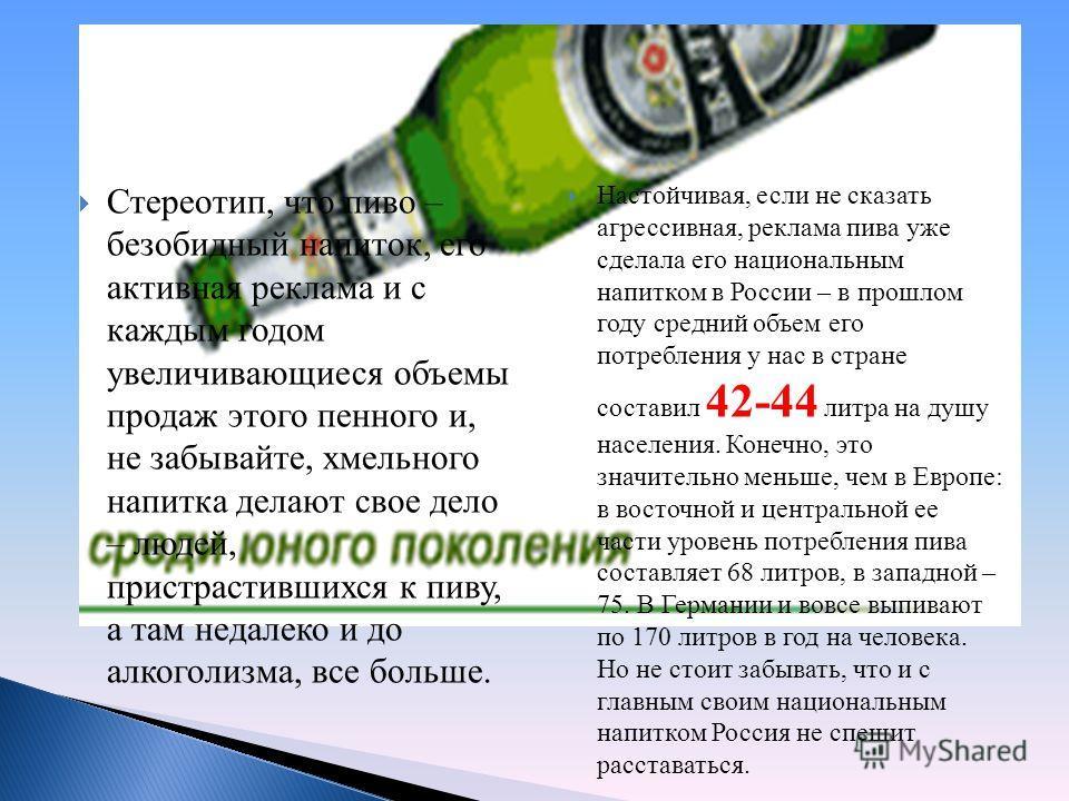 Стереотип, что пиво – безобидный напиток, его активная реклама и с каждым годом увеличивающиеся объемы продаж этого пенного и, не забывайте, хмельного напитка делают свое дело – людей, пристрастившихся к пиву, а там недалеко и до алкоголизма, все бол