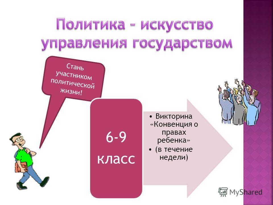 Стань участником политической жизни! Викторина «Конвенция о правах ребенка» (в течение недели) 6-9 класс