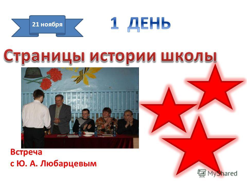 21 ноября Встреча с Ю. А. Любарцевым