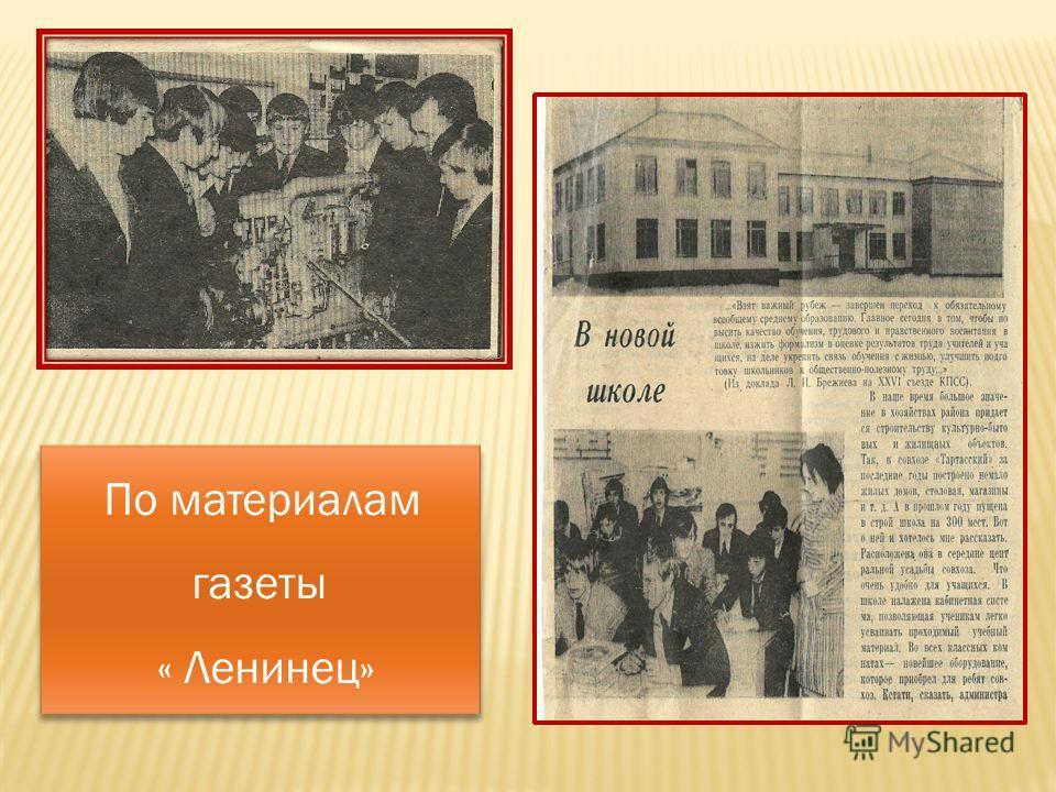 По материалам газеты « Ленинец» По материалам газеты « Ленинец»