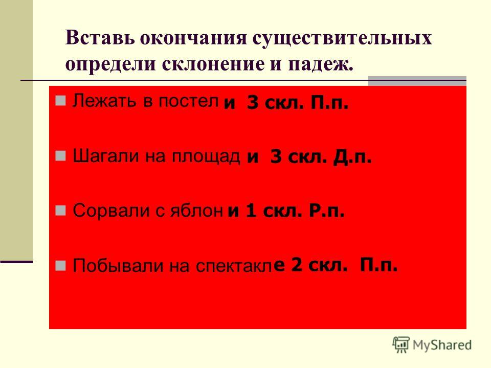 Вставь окончания существительных определи склонение и падеж. Лежать в постел Шагали на площад Сорвали с яблон Побывали на спектакл и 3 скл. П.п. и 3 скл. Д.п. и 1 скл. Р.п. е 2 скл. П.п.